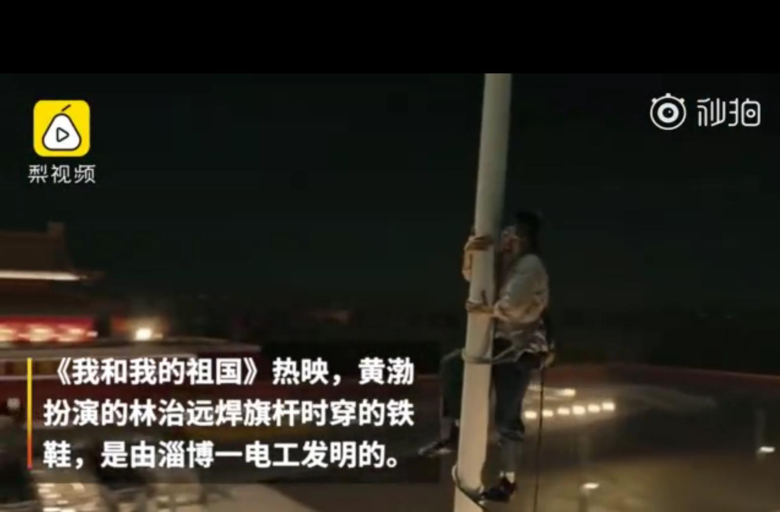 《我和我的祖国》里黄渤用的爬杆神器发明者是这位山东大爷